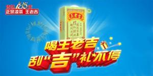 Wanglaoji-LVHE