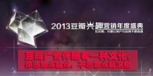 Douban-Awards2