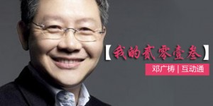 Michael-Tang-my2013