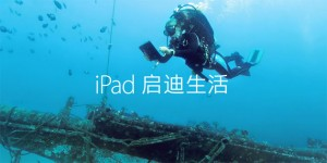 iPad-Air-Artic