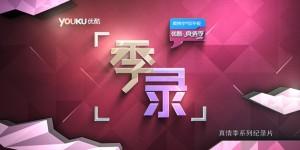 youku-zhenqingji-intel