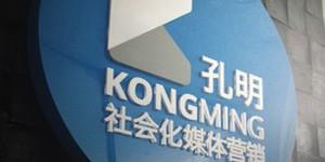Kongming-LOGO1