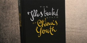 The-Illustrated-State-of-China-Youth