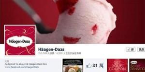 haagen-dazs-cover