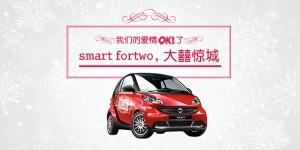 lovesmart-front