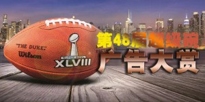 superbowl-2014-ads