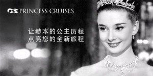 Princess-Cruises-CAMPAIGN