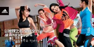 adidas-Women_dancing-2014-hebe