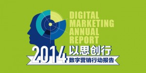 HDMR releases digital marketing report 2014