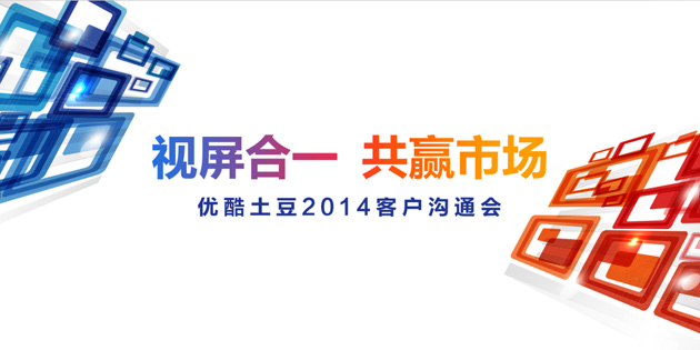 youku tudou customer communication summit front