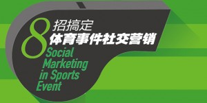 8 advices for social marketing in sports event