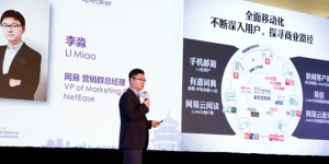 NETEASE-LIMIAO-GMIC-SPEAKS