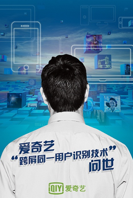 iqiyi multiscreen user recognition technique
