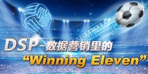DSP- digital marketing Winning Elelven
