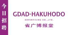 GDAD-Hakuhodo-HRLOGOCOVER