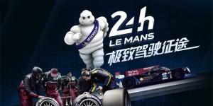 Michelin 2014 24h le mans campaign