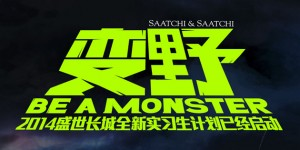 SAATCHIS-CHINA-INTERNSHIP2014-BE-A-MONSTER
