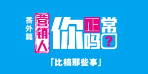 are you normail logo三期图