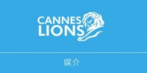 canneslions2014 media