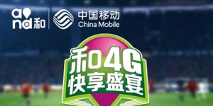 china mobile 2014 fifa marketing