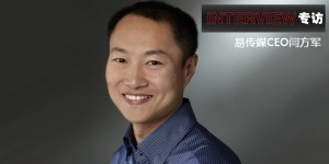 interview with alan yan