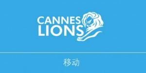 cannes lions  2014 mobile