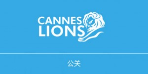 lions cannes 2014 pr