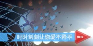 mbtv-twitter-love-every-second-fornt