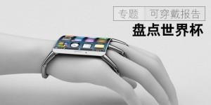 wearable device 5