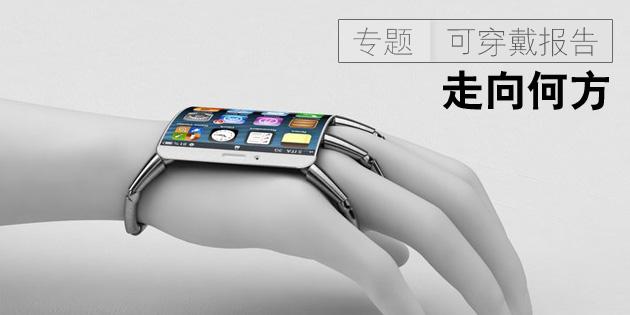 wearable device2