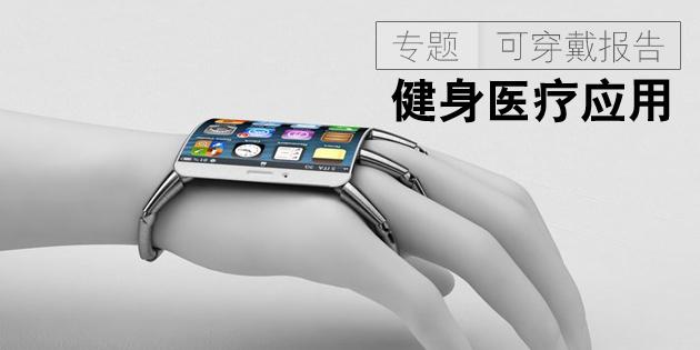 wearable device4