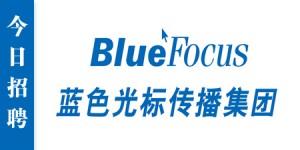 Bluefocusgroup-HRLOGOFRONT