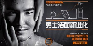 L'Oreal new campaign for men's carewash