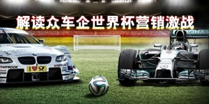 WORLD CUP-CARS-cover