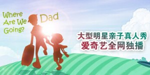 iqiyi where are we dad going img718-1