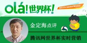 jindinghai talks about tencent world cup 2014 campaign