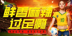 juewei launches world cup 2014 campaign front