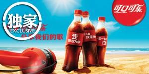 COKE-2014IMG1