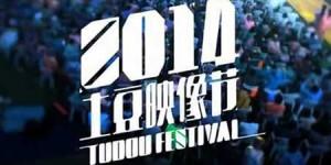 tudou festival 2014 img 0818