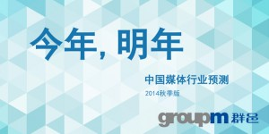 GroupM-report-2014-cover-new
