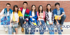 OmnicomMediaGroup-campus-cover