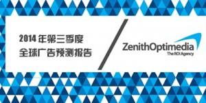 ZenithOptimedia-repprt-cover