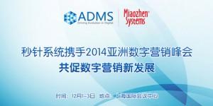 Miaozhen-ADMS-IMG