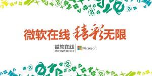 Microsoft-Online-New