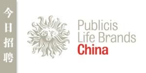 PublicisLifeBrands-hrlogo2014
