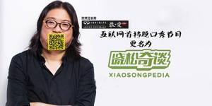 iqiyi-xiaosong-pedia