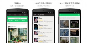 Douban-Andriod2