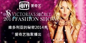 Victoria s Secret-iqiyi