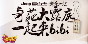 iqiyi-Jeep-img-0116