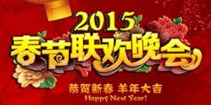 2015CNY-CHUNWAN